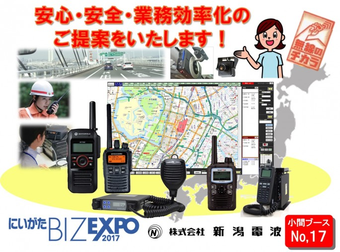 BIZ EXPO HP掲載用